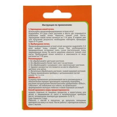 Цитокининовая паста «EffectBio» 1.5 мл