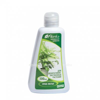 Удобрение «Florica» для декоративно-лиственных